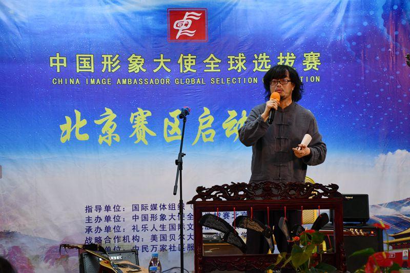 2018中国形象大使全球选拔赛北京赛区启动仪式在京举行