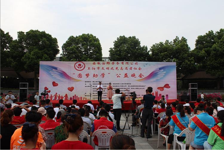 """阜阳市文明之光志愿者协会""""圆梦助学""""公益晚会隆重举行"""