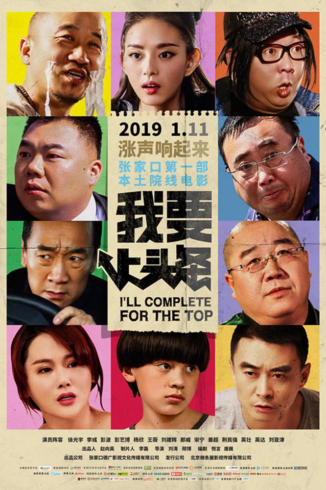 《我要上头条》发布主海报 神童父母首揭庐山真面目