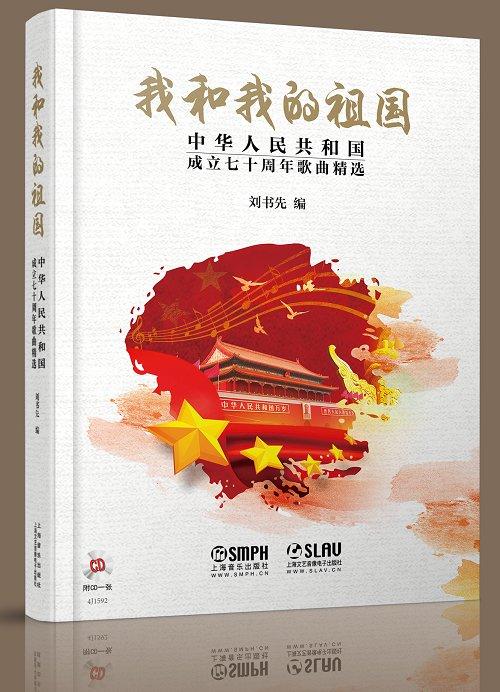 《我和我的祖国——中华人民共和国成立七十周年歌曲精选》出版