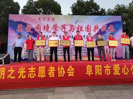 阜阳文明之光志愿者协会圆梦助学公益晚会隆重举行