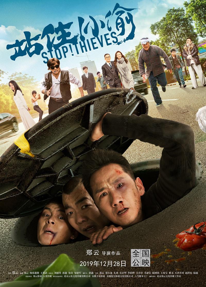 影片《站住!小偷》定档 12月28日 讽刺喜剧欢乐引爆贺岁档