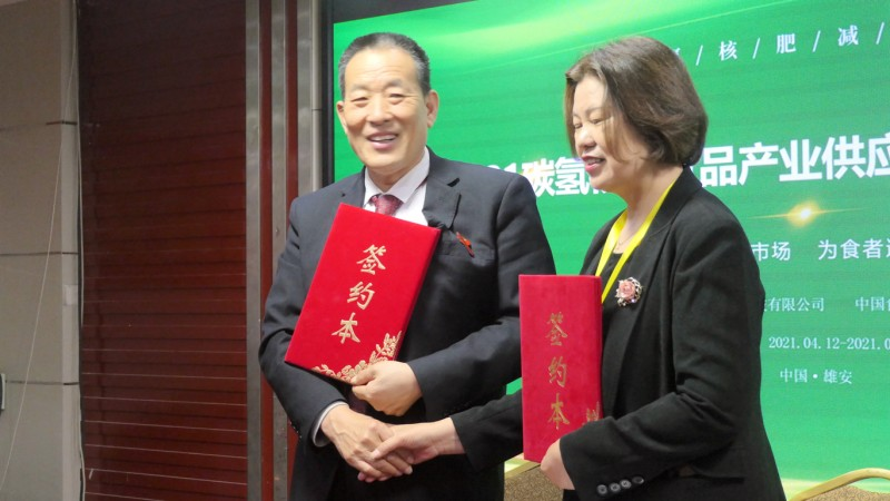 2021碳氢核肥食品产业供应链基地对接签约项目启动仪式在雄安新区举行