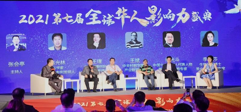 碳氢核肥团队参加2021第七届全球华人影响力盛典 获多项殊荣