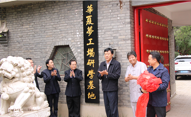 华夏梦工场研学基地揭牌仪式在京举行